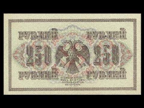 250 рублей (керенок), образца 1917 года. Выпущены после падения царского режима